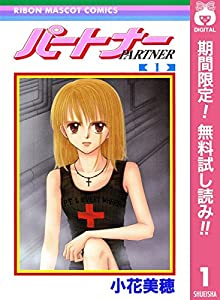 パートナー【期間限定無料】 1 (りぼんマスコットコミックスDIGITAL)