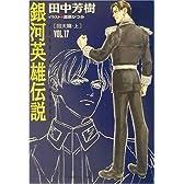 銀河英雄伝説〈VOL.17〉回天篇(上) (徳間デュアル文庫)