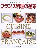 フランス料理の基本 LA CUISINE FRANCAISE―本格ソースから地方料理まで