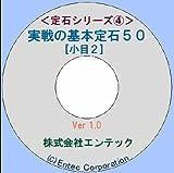 囲碁ソフト 囲碁教材 定石シリーズ4 実戦の基本定石50(小目2)