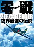 零戦 世界最強の伝説 DVD-BOX