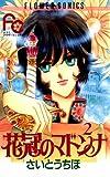 花冠のマドンナ(2) (フラワーコミックス)