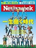 Newsweek (ニューズウィーク日本版) 2017年 11/7号 [一生働く時代]