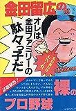 金田留広のオレは金田ファミリーの駄々っ子だ (1983年)