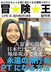 冒険王 第1巻 永遠の旅行者PTになる方法&大富豪の節税術&地球視点で考えよう: なんだかちょっと旅に出たくなる冒険マガジン
