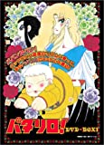 パタリロ!DVD-BOX 1