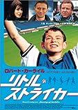 リトル・ストライカー [DVD] 画像