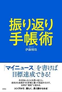振り返り手帳術 伊藤 精哉著 一日をポジティブに振り返るってことが出来ないのでこの本が気になる。