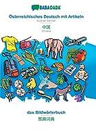 BABADADA, Oesterreichisches Deutsch mit Artikeln - Chinese (in chinese script), das Bildwoerterbuch - visual dictionary (in chinese script): Austrian German - Chinese (in chinese script), visual dictionary
