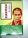 新選組血風録 / 司馬 遼太郎 のシリーズ情報を見る