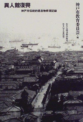 異人館復興―神戸市伝統的建造物修復記録 (住まい学大系)