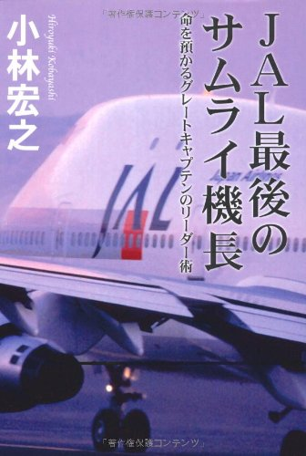 JAL最後のサムライ機長の詳細を見る