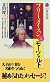 フリーメイスンとモーツァルト (講談社現代新書)