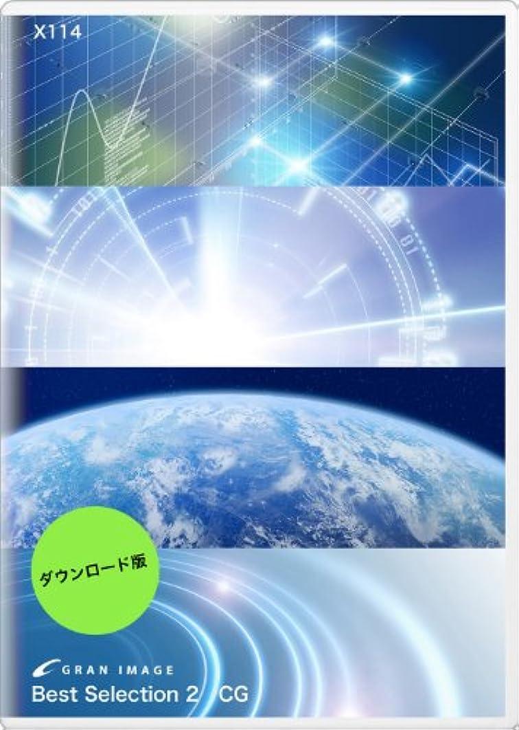 花嫁酒飛び込むグランイメージ X114 ベストセレクション2 CG [ダウンロード]