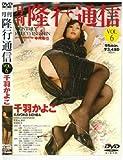月刊隆行通信 Vol.6 千羽かよこ  RTD-006 [DVD]