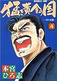 猛き黄金の国 4 (ビジネスジャンプコミックス)