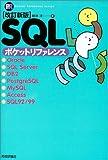 改訂新版 SQLポケットリファレンス (Pocket reference)