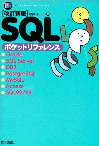 改訂新版 SQLポケットリファレンス (Pocket reference)の詳細を見る