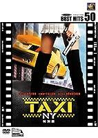 TAXI NY〈特別編〉 [DVD]