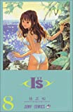 "I""s (8) (ジャンプ・コミックス)"