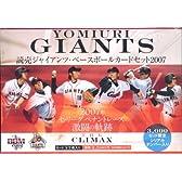読売ジャイアンツ 2007年ペナントレース激闘の記録~THE CLIMAX~