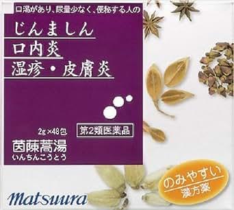 【第2類医薬品】茵チン蒿湯 エキス細粒 48包