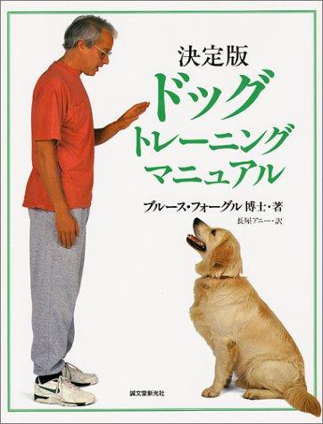 決定版 ドッグ トレーニング マニュアルの詳細を見る