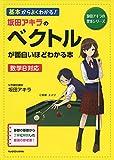 坂田アキラの ベクトルが面白いほどわかる本 (坂田アキラの理系シリーズ)