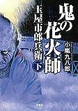 鬼の花火師 玉屋市郎兵衛 下 (宝島社文庫 「この時代小説がすごい!」シリーズ)