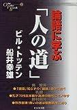 論語に学ぶ「人の道」 (One Plus Book)