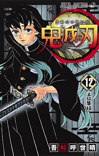 鬼滅の刃 12 (ジャンプコミックス)の詳細を見る