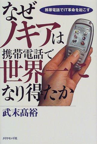 なぜノキアは携帯電話で世界一になり得たか―携帯電話でIT革命を起こすの詳細を見る