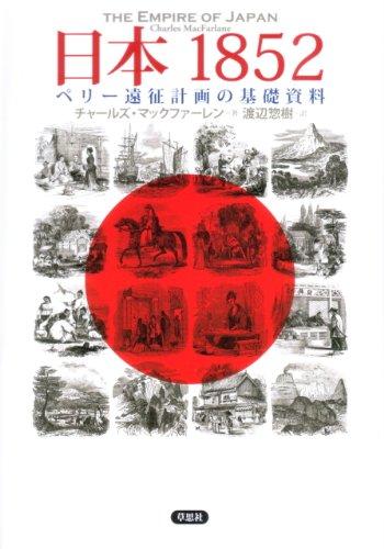 日本1852 ペリー遠征計画の基礎資料の詳細を見る