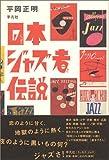 日本ジャズ者伝説