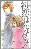 初恋はかなわない / 山田 こもも のシリーズ情報を見る