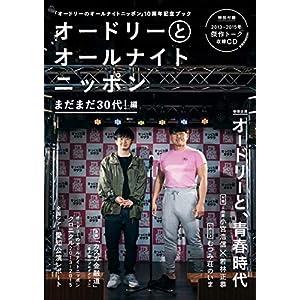 【Amazon.co.jp 限定】とじこみポストカード付(数量限定)『オードリーとオールナイトニッポン まだまだ30代! 編』 (扶桑社ムック)