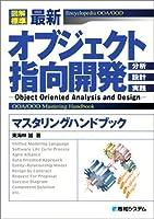 図解標準最新オブジェクト指向開発マスタリングハンドブック