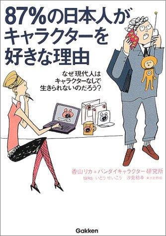 87%の日本人がキャラクターを好きな理由―なぜ現代人はキャラクターなしで生きられないのだろう?