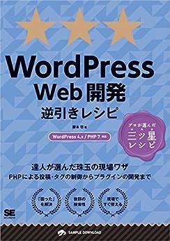 [藤本壱]のWordPress Web開発逆引きレシピ WordPress 4.x/PHP 7対応