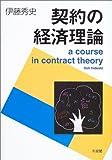 契約の経済理論