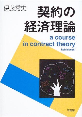 契約の経済理論の詳細を見る