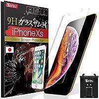 【 iPhone XS/iPhone X ガラスフィルム ~ 強度No.1 (日本製) 】 iPhone XS/iPhone X フィルム [ 約3倍の強度 ] [ 落としても割れない ] [ 最高硬度9H ] [ 6.5時間コーティング ] OVER's ガラスザムライ (らくらくクリップ付き)