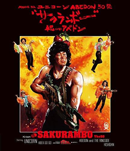 """[画像:MOVIE 32 ABEDON50祭""""サクランボー/祝いのアベドン""""(通常盤)(Blu-ray Disc)]"""