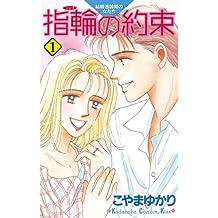 指輪の約束(1) (Kissコミックス)