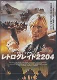 レトログレイド2204 [DVD]