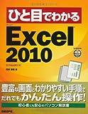 ひと目でわかるMicrosoft Excel 2010 (ひと目でわかるシリーズ)