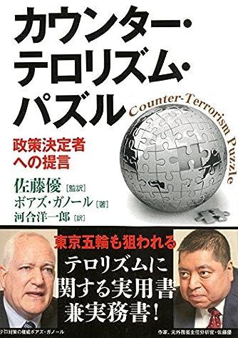 カウンター・テロリズム・パズル