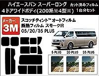 IR 断熱フィルム 3M (スリーエム) スコッチティント オートフィルム トヨタ ハイエースバン スーパーロング 4ドア ワイドボディ (200系 ※4型※) カット済みカーフィルム/スモーク IR 20 PLUS