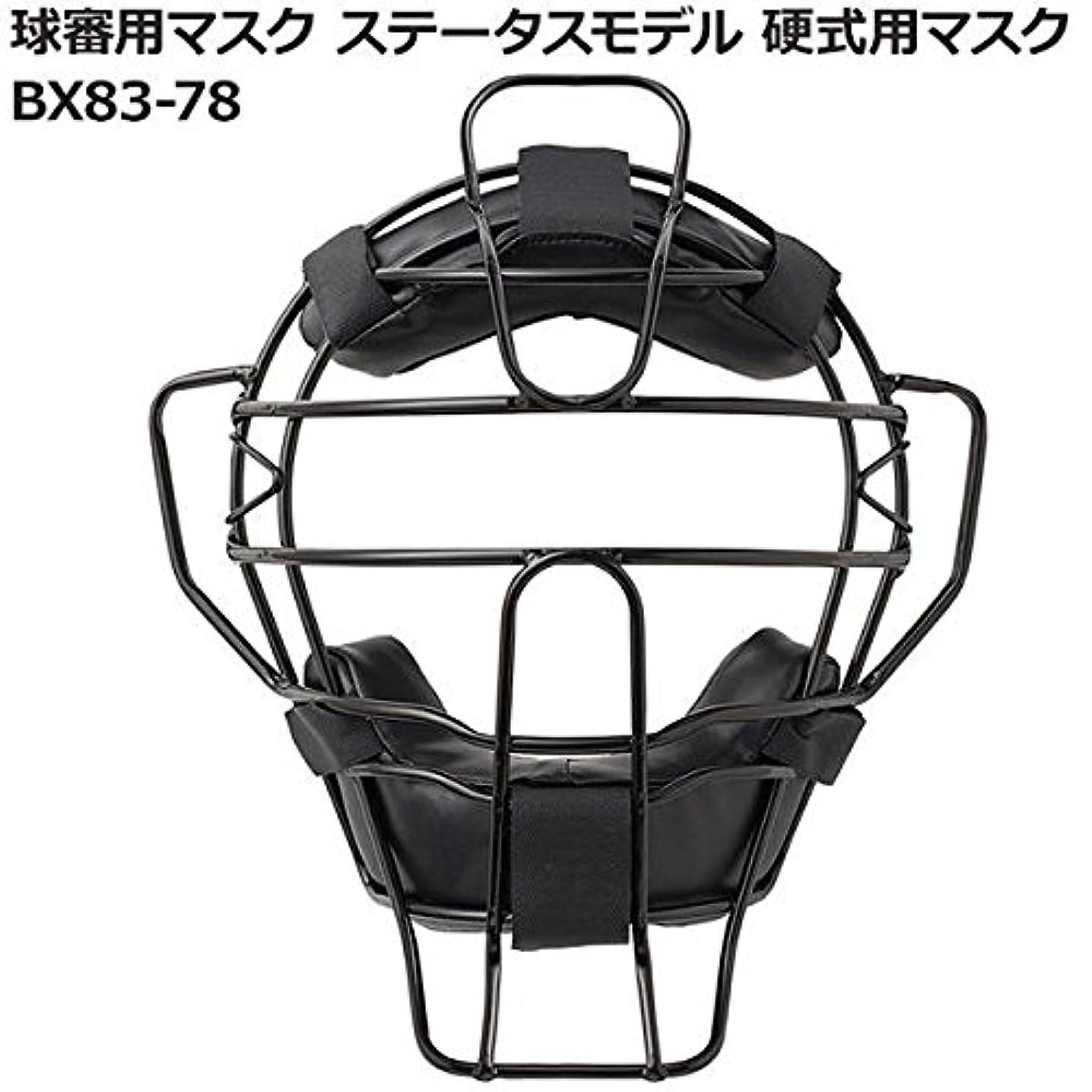 家禽控えるスープ球審用マスク ステータスモデル 硬式用マスク BX83-78