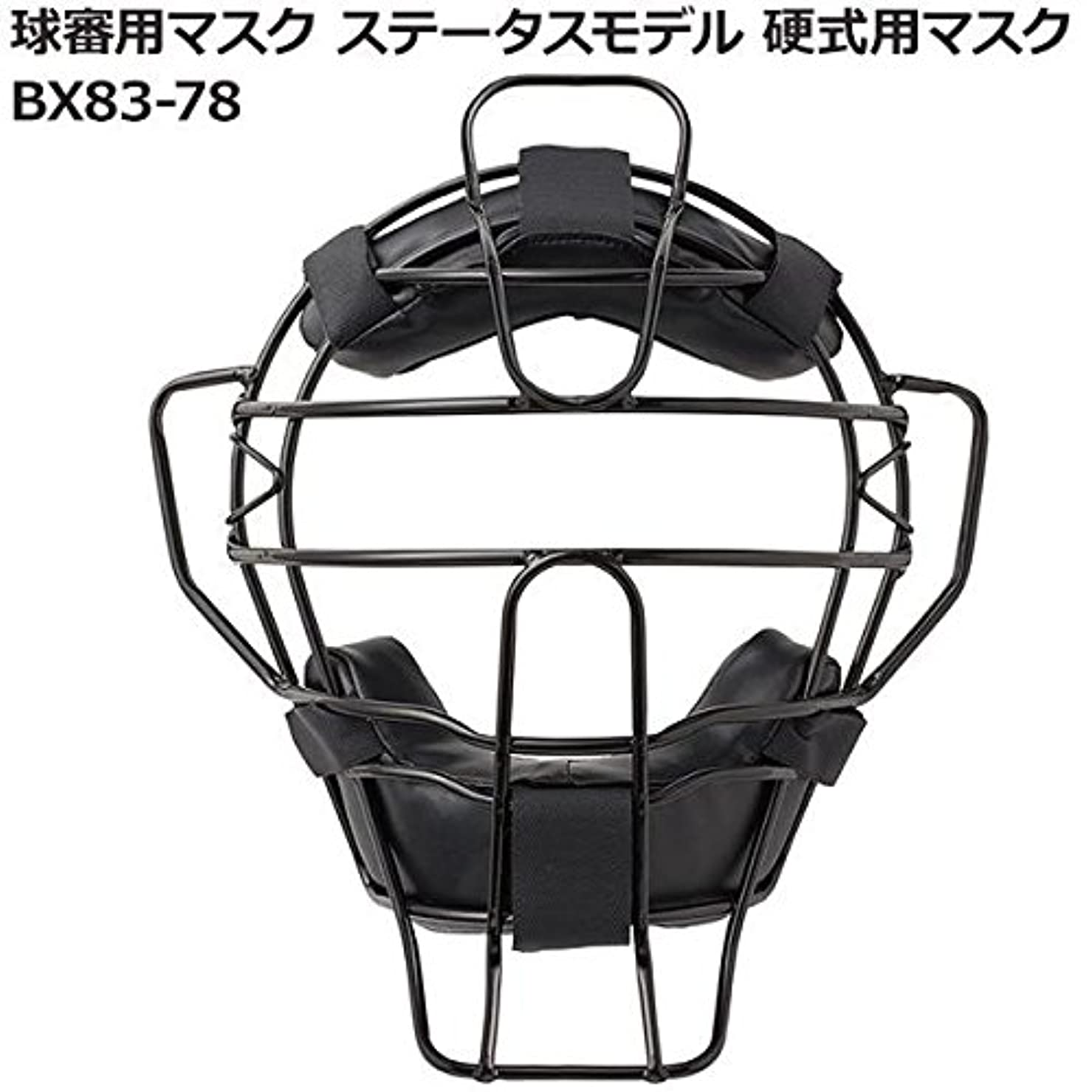 エトナ山障害剃る球審用マスク ステータスモデル 硬式用マスク BX83-78
